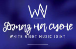 Traveler's Club. Блюз на сцене White Night