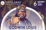 Город Джаз. Godwin Louis (USA). Концерт в оранжерее