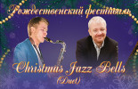 Christmas jazz bells (Duet)
