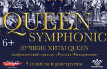 Queen. Rock and Symphonic Show