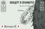 Япония II. Patterns of Plants. kYmatic. Концерт в оранжерее