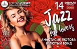 Город Джаз. Jazz for lovers. Анастасия Лютова и Лютый Бэнд. Концерт в оранжерее