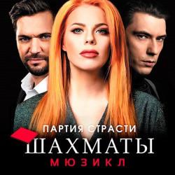Мюзикл «Шахматы» - билеты на 10 сентября