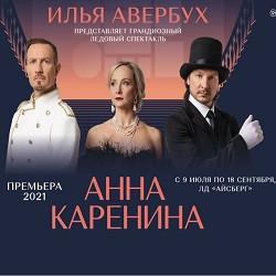 Ледовый спектакль «Анна Каренина» - билеты на 3 сентября