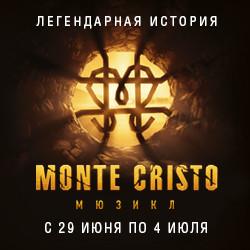 Монте-Кристо - билеты на 23 апреля