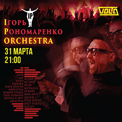 IP Orchestra