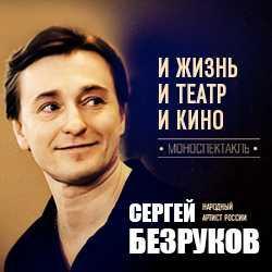 И жизнь и театр и кино билеты москва купить билет на концерт кривое зеркало в москве