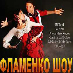 Фламенко-шоу «Romeo and Juliet»