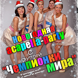Acapella-party «Чемпионки мира»
