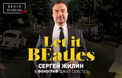 Сергей Жилин & «Фонограф-Джаз-Бэнд». «Let It BEatles!»