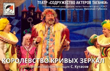Купить билет на спектакль королевство кривых зеркал театр красноярск афиша на март 2017