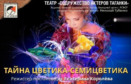 Театр содружества актеров афиша на апрель театра афиша харьков