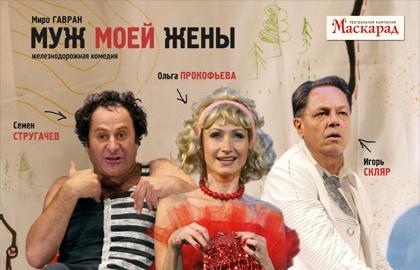Спектакль муж моей жены купить билеты афиша концертов романса в москве