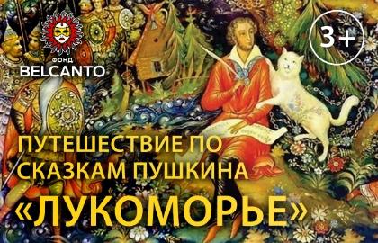Купить билеты в пушкинский музей рафаэль афиша н новгород театр оперы
