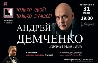 Концерт Андрея Демченко «Только своё, только лучшее!»