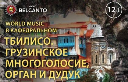 Концерт «World music в Кафедральном. Тбилисо. Грузинское многоголосие, орган и дудук»