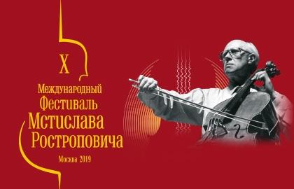 X Международный фестиваль Мстислава Ростропов...