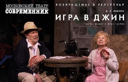 Театр современник официальный сайт афиша на январь 2017 афиша кино уфа тц мир