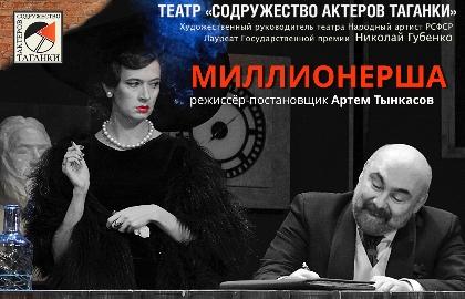 Театр содружества на таганке афиша на январь 2017 тюмень театр оперы и балета афиша