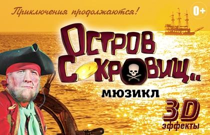 Мюзикл «Остров сокровищ»