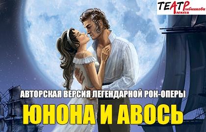 Спектакль «Юнона и Авось», 31 марта 2019г.,