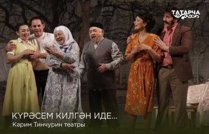Билеты в театр казань тинчурина кукольный театр владимире афиша
