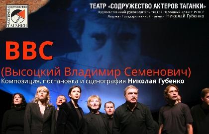 Спектакль «Высоцкий В.С.»
