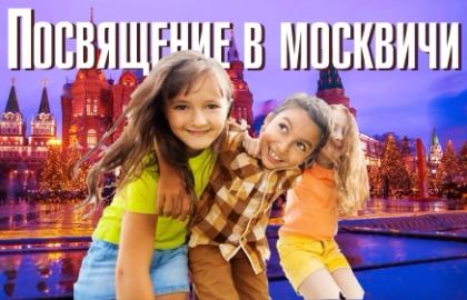 Экскурсия «Посвящение в москвичи»