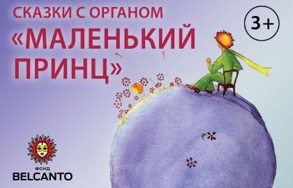Сказка с органом и песочной анимацией «Маленький принц»