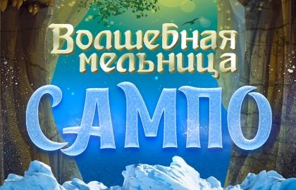 Спектакль «Волшебная мельница Сампо»
