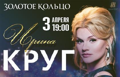 Концерт Ирины Круг