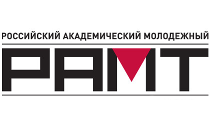 РАМТ
