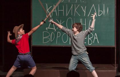Спектакль «Каникулы Джонни Воробьёва»
