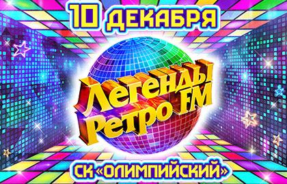 Концерт «Легенды Ретро FM»