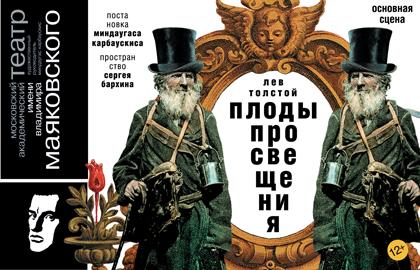 Театр им маяковского афиша на ноябрь афиша кино в городе ставрополь