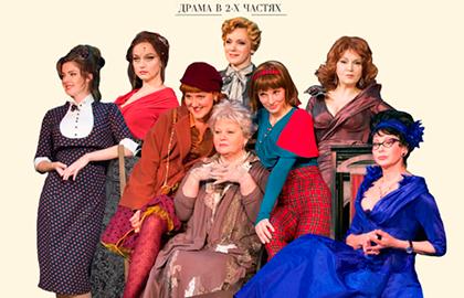 8 любящих женщин спектакль малый театр купить билет билет в театр групон