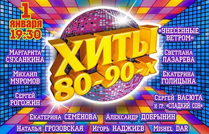 Концерт хиты 80 90 билеты театры нижнего новгорода афиша стоимость билета