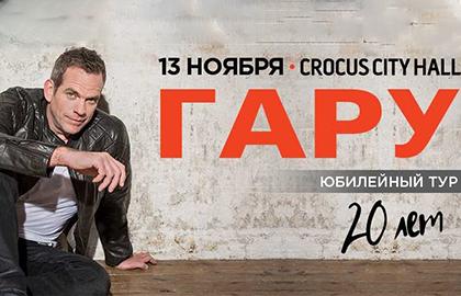 Купить билеты на концерт гару в москве афиша кино брянску официальный сайт