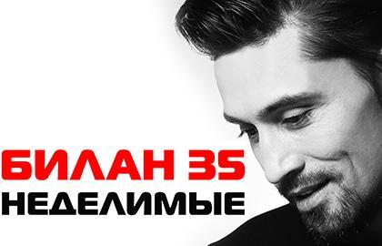 Концерт Димы Билана «35 Неделимые»