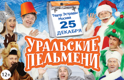 Шоу Уральские пельмени. Новогоднее