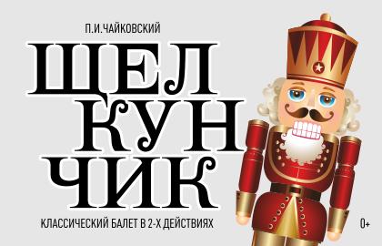 Балет «Щелкунчик», 17 марта 2019г.
