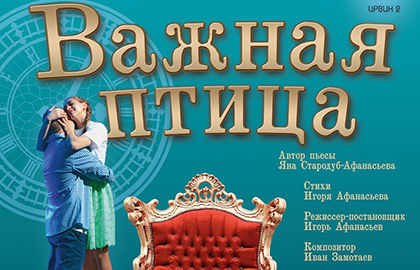 Афиша театра юного зрителя царицыно афиша на март оперный театр