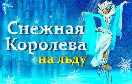 Купить билеты на шоу снежная королева афиша концерты в брянске на июнь