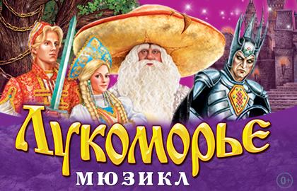 Мюзикл «Лукоморье»