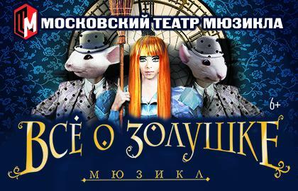 Афиша театра мюзикла на декабрь билеты на концерты в спб в феврале