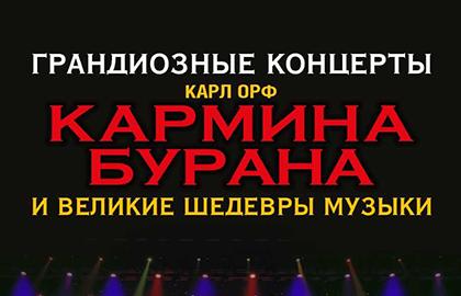 Концерт «Карл Орф. Кармина Бурана»