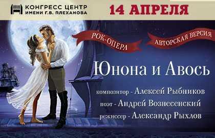 Рок-опера «Юнона и Авось», 30 мая 2019г.