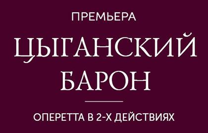 Афиша театр оперетты москва официальный сайт афиша на июнь 2017 театр фоменко волки и овцы купить билеты