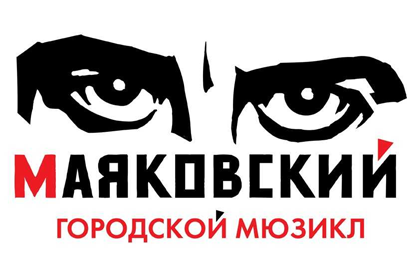 Мюзикл «Маяковский»