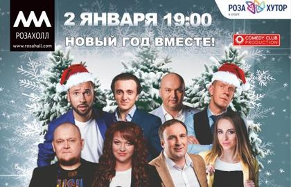 Стоимость билета на концерт в роза хуторе театр для детей красноярск афиша на ноябрь 2015